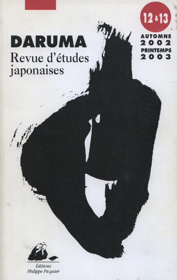Daruma12-13